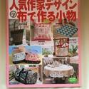 Japán nyelvű újság/ könyv, Könyv, újság, Használt könyv, Varrás, Mindenmás, Szép színvonalas patchwork újság benne lévő szabásmintákkal.  , Alkotók boltja