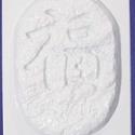 """Egyéb-33 - gipszöntő forma (1 motívum) - """"egészség"""", Szerszámok, eszközök, Egyéb szerszám, eszköz, Gipszöntés,         Egyéb-33 - gipszöntő forma - kínai kalligráf: egészség  - sablon: 20x15 cm- minta: 17x12 cm..., Alkotók boltja"""