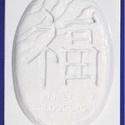 """Egyéb-36 - gipszöntő forma (1 motívum) - """"jólét, boldogság"""", Szerszámok, eszközök, Egyéb szerszám, eszköz,          Egyéb-36 - gipszöntő forma - kínai kalligráf: jólét, boldogság  - sablon: 15x20 cm..., Alkotók boltja"""